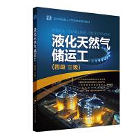 液化天然气储运工(四级 三级)――企业高技能人才职业培训系列教材