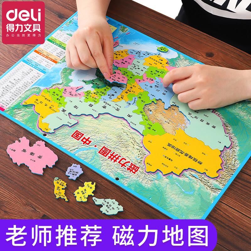 得力磁力中国地图拼图儿童中学生磁性世界幼儿园早教益智玩具