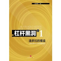 杠杆黑洞1――A股惊魂68小时技术性复盘:潘多拉的魔盒(电子杂志)(电子书)