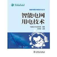 智能电网关键技术丛书 智能电网用电技术