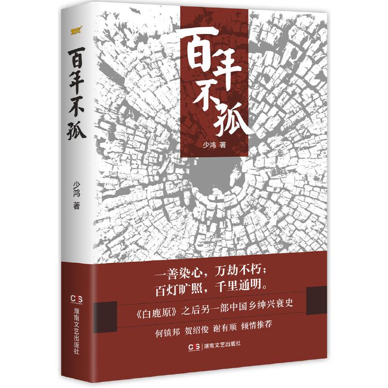 百年不孤一善染心万劫不朽!《白鹿原》之后另一部中国乡绅兴衰史!乡村文化领袖的世纪挽歌!