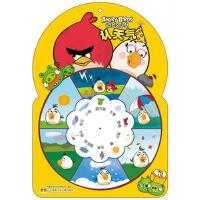 愤怒的小鸟转盘书――认天气 广州童年美术设计有限公司 湖南少年儿童出版社