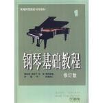 钢琴基础教程(修订版)(1)