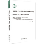 无形财产权的类型化与体系化研究——基于信息哲学的分析