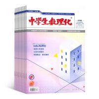 中学生数理化七年级数学杂志全年订阅 2019年10月起订 共12期 初中数学辅导 数学知识竞赛 数学辅导 学习辅导期刊书籍 杂志铺