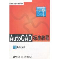 AutoCAD 标准教程