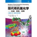 现代有机氟化学:合成 反应 应用