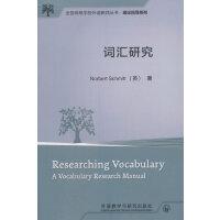 词汇研究(2017)(全国高等学校外语教师丛书.理论指导系列)