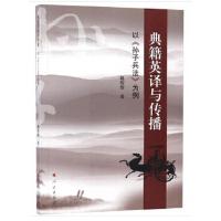 典籍英译与传播――以《孙子兵法》为例