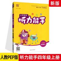 通城学典听力能手PEP四年级英语上册人教版 小学听力默写能手四年级上册 PEP版 4年级辅导资料