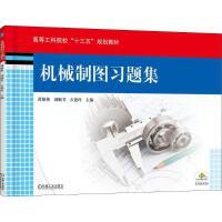 机械制图习题集 机械工业出版社出版社