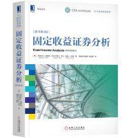 固定收益证券分析(原书第3版) 机械工业出版社