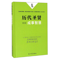正版-JC-历代圣贤成事智慧 9787519416775 光明日报出版社 知礼图书专营店