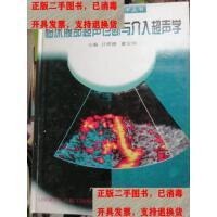 【二手旧书9成新】临床腹部超声诊断与介入超声学 /吕明德 广东科技出版社