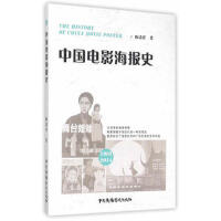 【旧书二手书9成新】 中国电影海报史 9787504373649 中国广播影视出版社