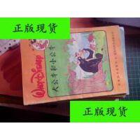 【二手旧书9成新】趣味童话(13 ):大公牛和小公牛 /叶梧译 梁