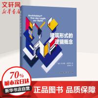 建筑形式的逻辑概念 北京科学技术出版社