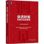 穿透财报,发现企业的秘密(货号:M) 9787111595465 机械工业出版社 薛云奎威尔文化图书专营店
