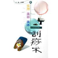 封面有磨痕-TSW-实用美容美体刮痧术 9787538144284 辽宁科学技术出版社 知礼图书专营店