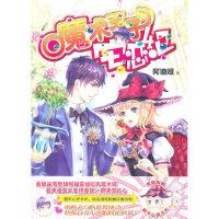 【二手旧书8成新】魔术王子宅恋纪 阿迪娅 9787510418204 新世界出版社