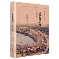 日本发现欧洲:1720―1830(西方日本研究丛书)