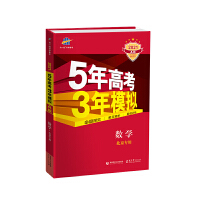 曲一线 2021A版 数学(北京专用)5年高考3年模拟 五三