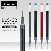 百乐中性笔芯BLS-G2-5(适用于��哩笔BL-G2-5)百乐笔芯0.5