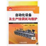 【TH】自动化设备及生产线调试与维护 张茹,卢超 机械工业出版社 9787111437239