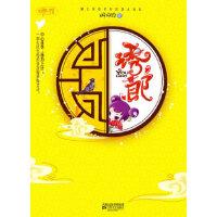 【旧书二手书9成新】 诱郎(刁蛮千金的追王宝典) 明月�� 9787539938448 江苏文艺出版社
