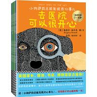 小读客・小狗萨莉总能发现开心事儿(套装全5册)