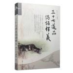 三十七道品偈�b��x(�C�郎先俗髌废盗校�