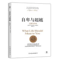 自卑与超越(完整全译本)阿德勒心理学与生活入门基础书籍 畅销书排行榜 情商九型人格人性的弱点卡耐基全