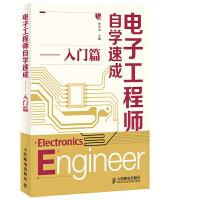电子工程师自学速成――入门篇