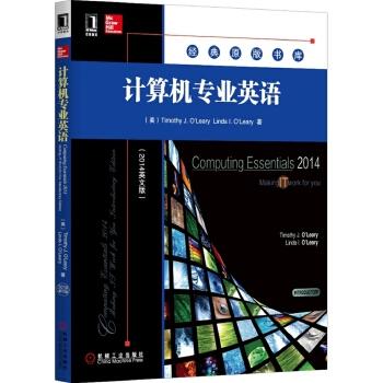 计算机专业英语(2014影印版)