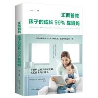 父母育儿必读书籍【正面管教孩子的成长99%靠妈妈】正面管教养育男孩女孩 好妈妈胜过好老师如何说孩子才能听儿童好性格培养畅