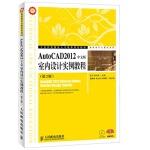 【TH】AutoCAD2012中文版室内设计实例教程(第2版) 张宁,李文英 人民邮电出版社 978711528857