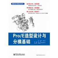 Pro/E造型设计与分模基础(含CD光盘1张)