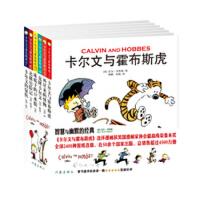 卡尔文与霍布斯虎系列漫画(史努比作者查尔斯?舒尔茨、漫画家几米高度赞誉,畅销50多个国家,2400多种报纸连载,销量超4500万册)