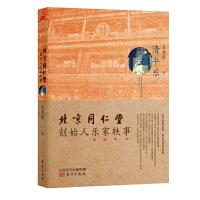清平乐:北京同仁堂创始人乐家轶事(《大宅门》里的故事到底有几分真假?七爷白景琦、二奶奶是否真有其人?大宅门背后的同仁堂