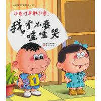 小布叮早教引导:我才不要哇哇哭(小布叮―中国网络销售排名双冠王的明星动漫品牌,致力于婴幼儿早教研究十年,一百万以上的孩子