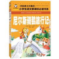 尼尔斯骑鹅旅行记 名校班主任推荐 小学生语文新课标必读书系 彩图注音版
