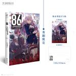86-不存在的地域-. Ep.4,重压之下(首刷赠珠光明信片1张)第二十三届日本电击小说大赛大奖作