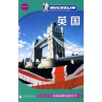 【二手书旧书95成新】 英国(米其林旅游指南) (法)《米其林旅游指南》编辑部 9787563370153