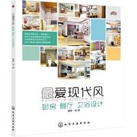 【TH】爱现代风 厨房、餐厅、卫浴设计 理想・宅 化学工业出版社 9787122196422