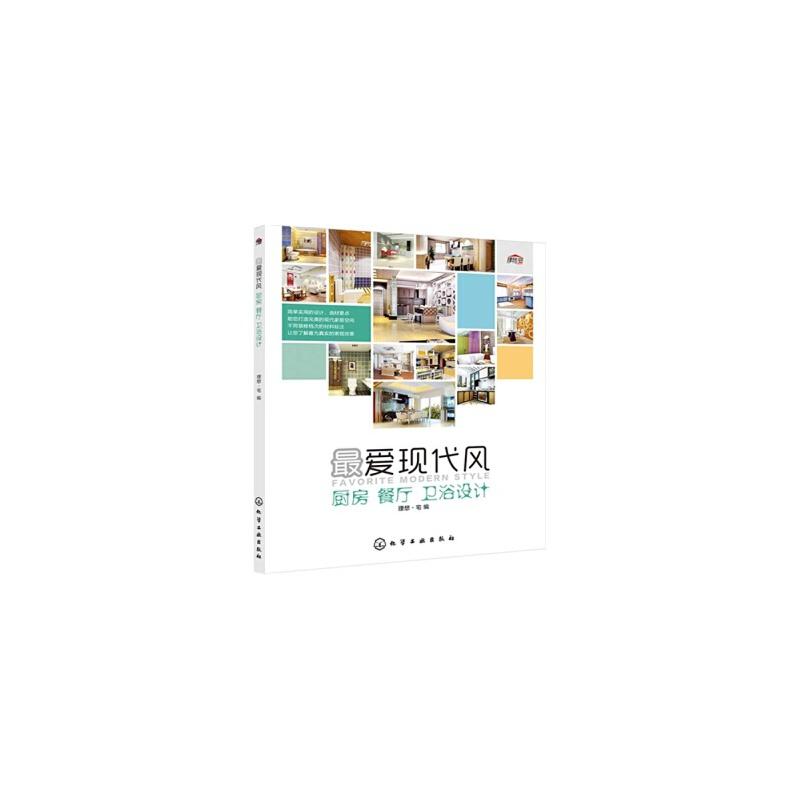 【TH】爱现代风 厨房、餐厅、卫浴设计 理想·宅 化学工业出版社 9787122196422 亲,全新正版图书,欢迎购买哦!