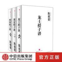 中国围棋古谱精解大系(第三辑):棋圣之艺(套装共3册)中信出版社图书 畅销书 书籍