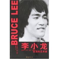 李小龙:生活的艺术家 [美] 约翰・里特 刘军平 南海出版公司