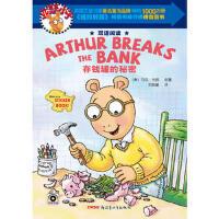 封面有磨痕-TJ-亚瑟小子系列:存钱罐的秘密 (美)布朗 9787551526913 新疆青少年出版社