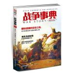 战争事典039: 安史之乱・印加帝国覆灭记・普鲁士海军军官佩剑史