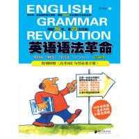 英语语法革命(高中版)2018第14版